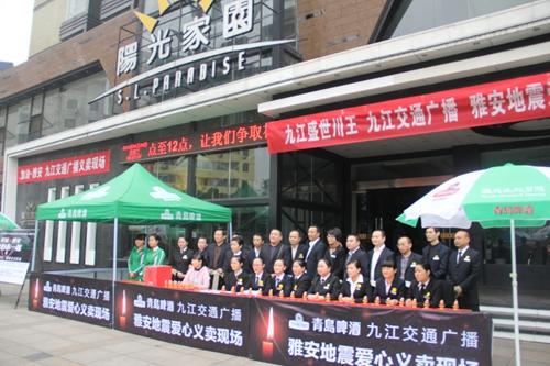 分别在公司阳光家园大酒店和九江广播电视台门前开展义卖活动,此次